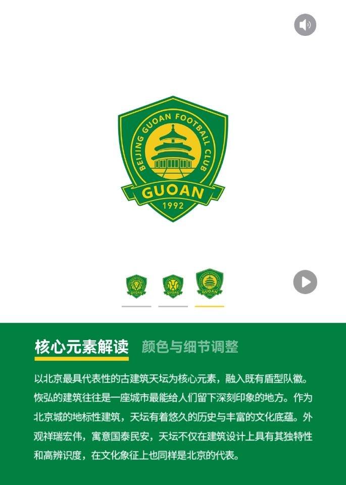 你觉得哪个好看?北京国安发布三款全新标识