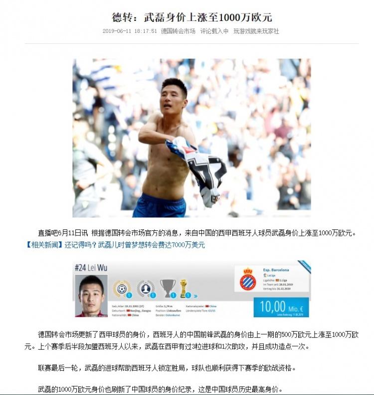 德转更新:武磊身价从300万欧降至250万,中国球员里第二位