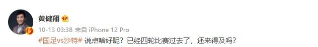 国足不敌沙特,黄健翔老师杀疯了😱(一个中国球迷的真实写照)
