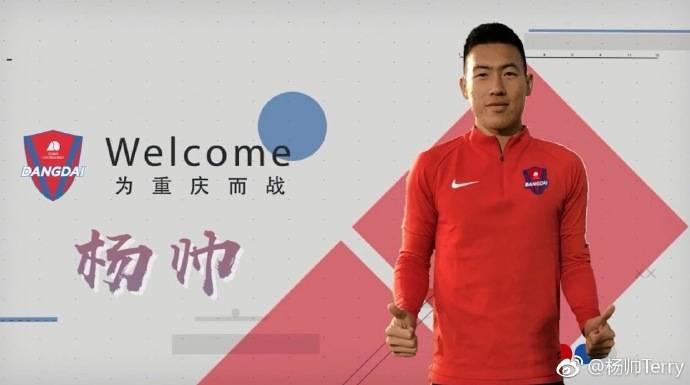 重庆新援杨帅:感谢辽足的培养和辽宁球迷的支持