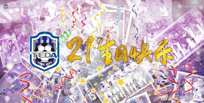 泰达迎21岁生日,官博:很幸运拥有球迷的陪伴