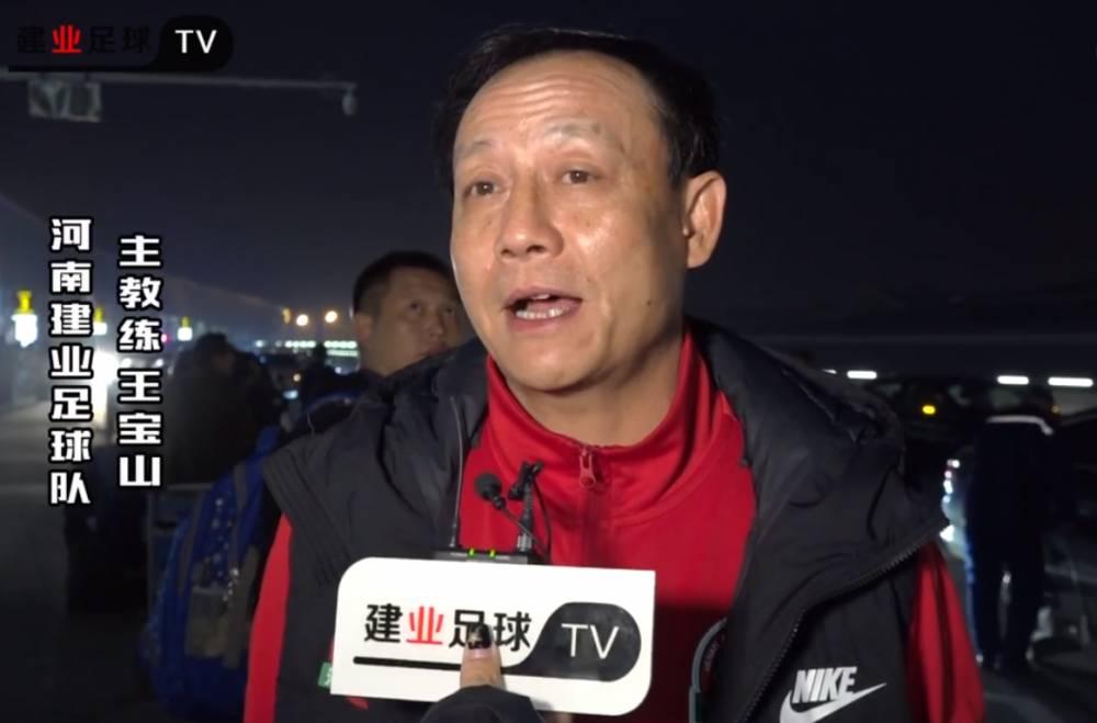 王宝山:除了人员没完全到位之外,球队都已经准备好了