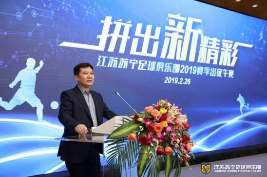 张近东:苏宁新赛季力争亚冠资格 助力实现中国足球梦