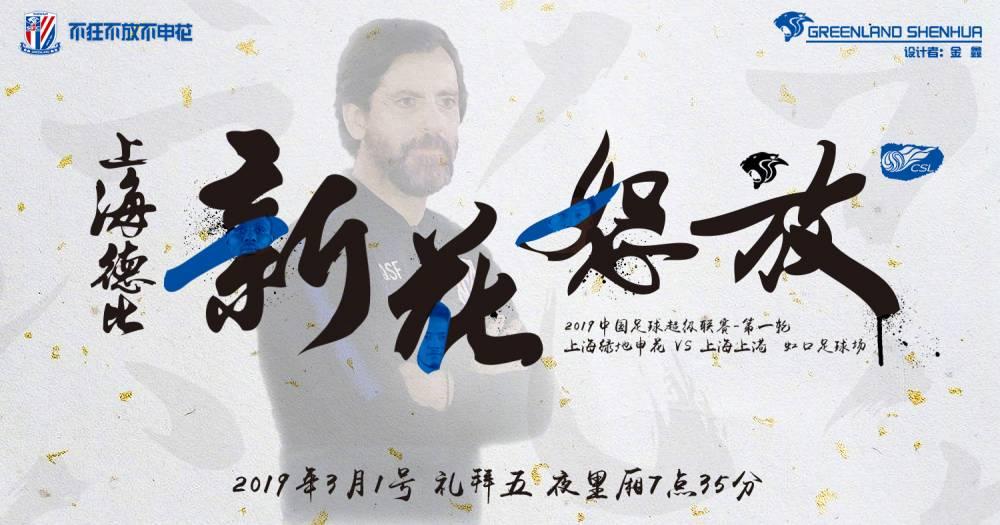 申花发布申城德比赛前海报:新花怒放