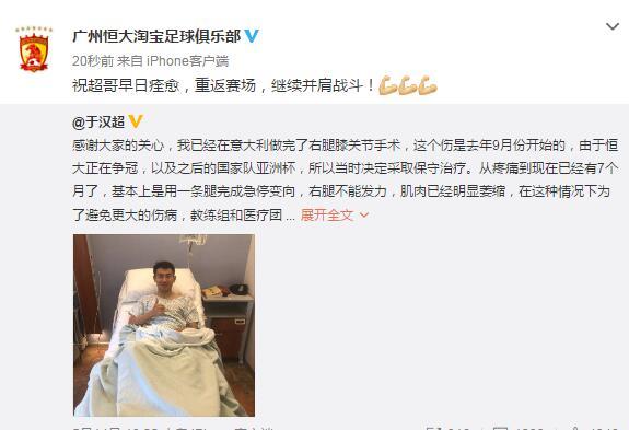 亚博:恒年夜祝愿在汉超-早日康复重返赛场,继续并肩战役!