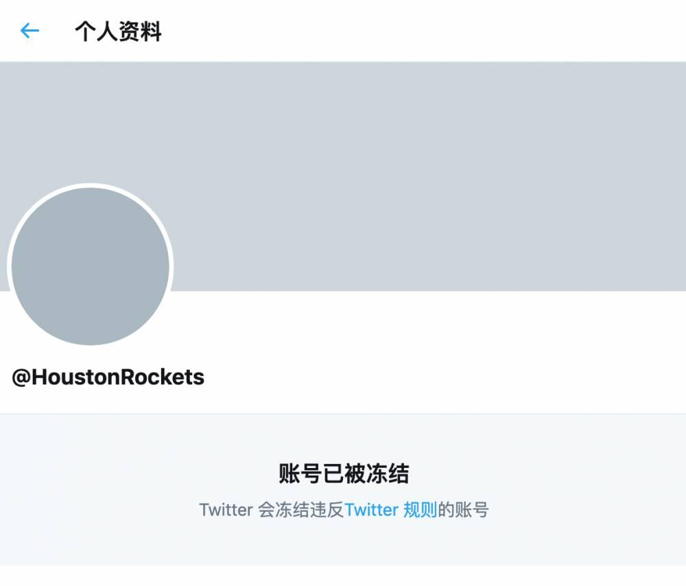 这是啥环境?休斯顿火箭队官方推特账号被冻结