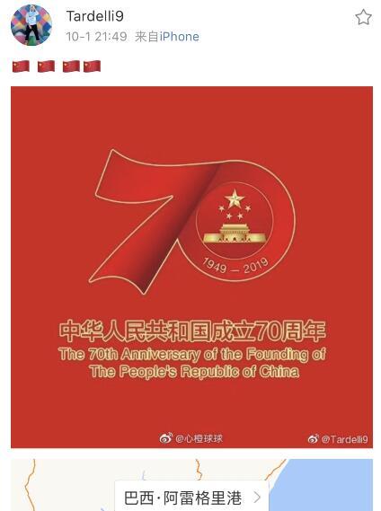 我的中国心!塔尔德利晒图献礼新中国成立70周年