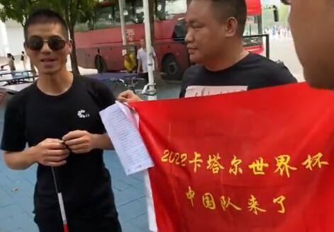国足领队刘殿秋感谢盲人球迷支持,带回红旗助其完成心愿