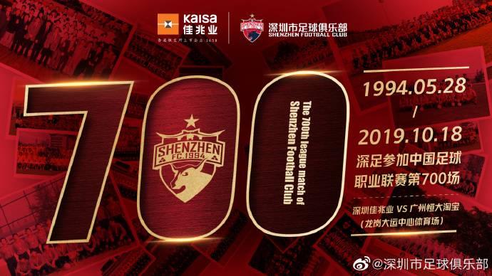 历史性时刻!深足主战恒大是球队职业联赛第700战