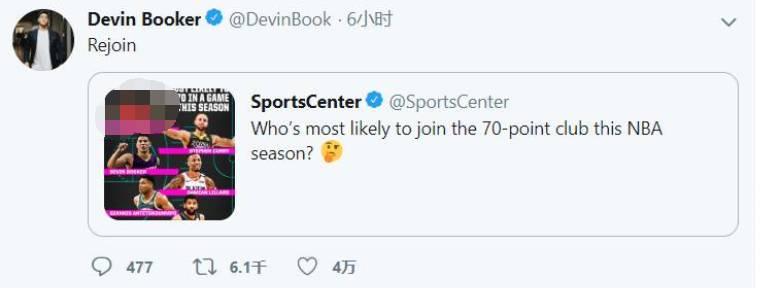 美媒预测新赛季谁将加入70分俱乐部!布克纠正:我是重回
