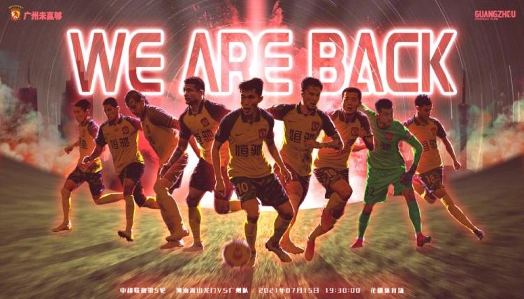 【蜗牛电竞】广州队第五轮对阵河南嵩山龙门海报:WE ARE BACK