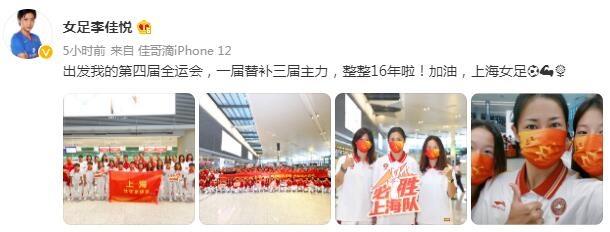 李佳悦发博:我的第四届全运会整整16年,上海女足加油!
