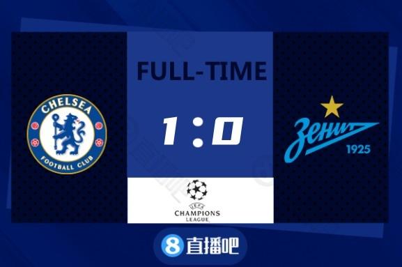 欧冠-AZP助攻卢卡库头槌破网 切尔西主场1-0泽尼特取开门红