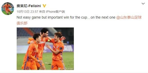 费莱尼:赢下一场艰难又关键的足协杯比赛后,专注下个对手