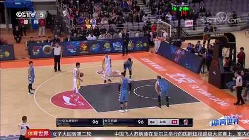 [CCTV新闻集锦] 雷多34分+绝杀 罗宾逊19分 北控险胜北京