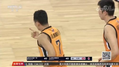 [CCTV新闻集锦] 弗格46分12板13助 陈盈骏24分 广州击败山西