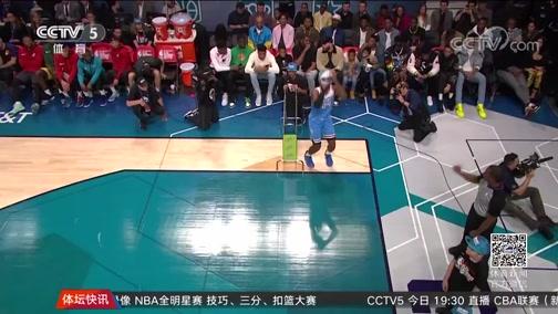 [CCTV新闻集锦] 全明星单项赛 扣篮大赛vs三分技巧 全场集锦