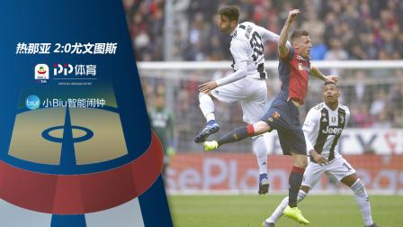 [优酷全场集锦] 意甲-斯图拉罗弑旧主潘德夫破门 尤文0-2热那亚遭联赛首败