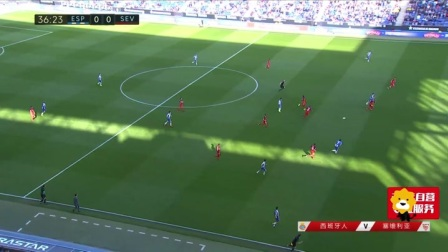 [优酷全场集锦] 西甲-武磊造险本耶德尔点射 西班牙人0-1塞维6轮不败被终结