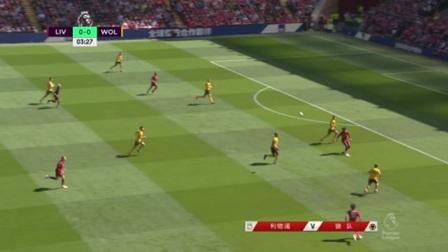 英超第38轮 利物浦vs狼队 精彩片段