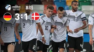 欧青赛-里赫特两射一传斯科夫点射 德国3-1丹麦迎开门红