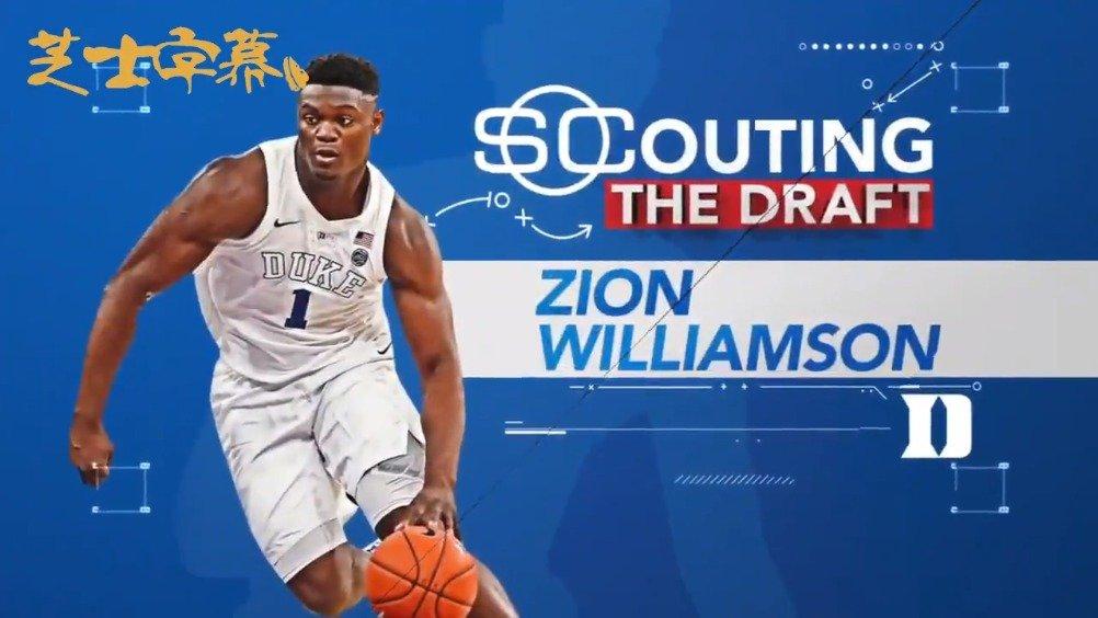 好好了解下这位准状元!锡安-威廉森的NBA选秀报告