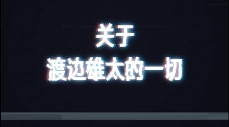 渡边雄太采访:最喜欢灌篮高手仙道 中国菜最喜欢炒饭