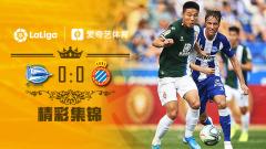 [爱奇艺全场集锦] 西甲-武磊替补出场洛佩斯神扑救主 西班牙人0-0两轮不胜