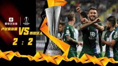 [爱奇艺全场集锦] 欧联杯-武磊替补出场 西班牙人2-2总分5-3进欧联正赛