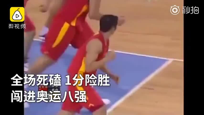 中国男篮生死战回顾 曾多次绝处逢生!