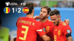 [爱奇艺全场集锦] 欧预赛-拉莫斯点射帕科建功 西班牙2-1罗马尼亚