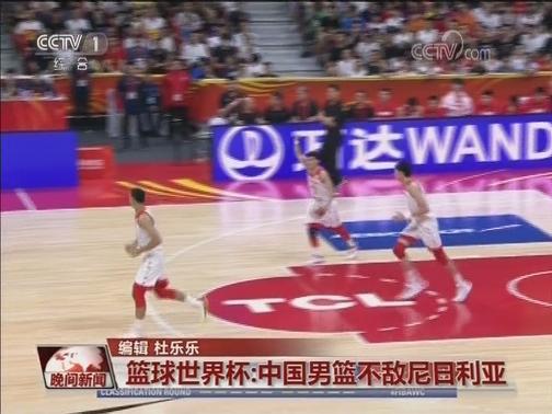 [CCTV新闻集锦] 世界杯-易建联27+6 方硕19+5 中国不敌尼日利亚
