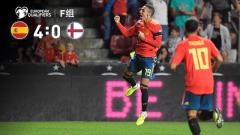 [爱奇艺全场集锦] 欧预赛-帕科罗德里戈双响 西班牙4-0法罗群岛6连胜领跑