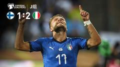 [爱奇艺全场集锦] 欧预赛-因莫比莱破门若日尼奥点射 意大利2-1芬兰取六连胜