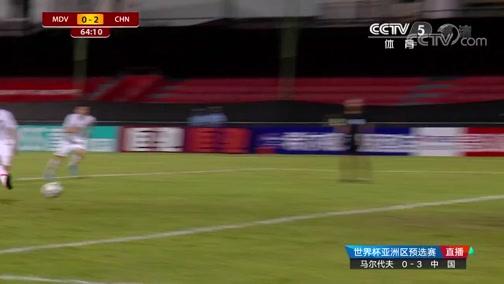 [CCTV全场集锦] 世预赛-艾克森双响武磊破门 国足5-0客胜马尔代夫