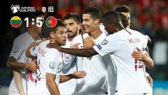 [爱奇艺全场集锦] 欧预赛-C罗大四喜B席两助 葡萄牙5-1立陶宛