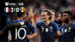 [爱奇艺全场集锦] 欧预赛-格子连场失点+助攻 法国3-0安道尔3连胜领跑H组