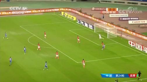 中超第24轮 江苏苏宁vs广州恒大 精彩片段