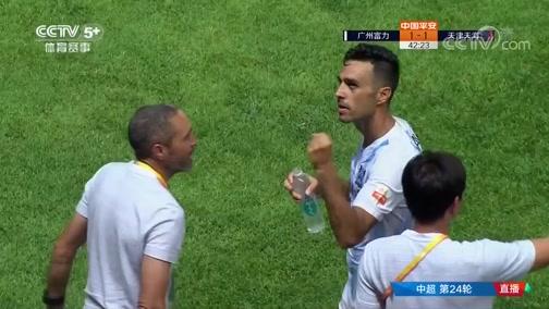 [进球视频] 卢琳角球传中助攻 扎哈维头球破门扳平