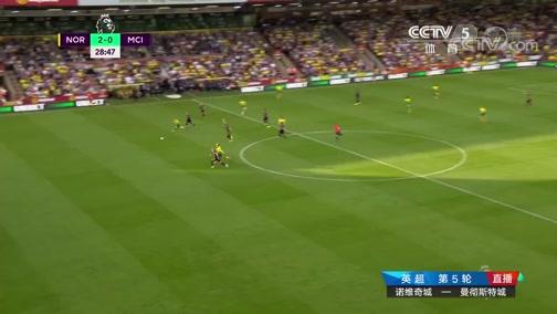 [进球视频] 诺维奇快攻 普基助攻 坎特维尔轻松推射空门