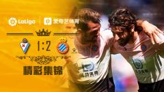 [爱奇艺全场集锦] 西甲-武磊替补未登场 西班牙人2-1逆转埃瓦尔取联赛首胜