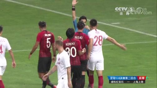 [CCTV全场集锦] 亚冠-上港1-1浦和总比分3-3,因客场进球劣势出局无缘四强