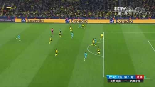 [CCTV全场集锦] 欧冠-特尔施特根扑点布兰特中框 多特主场0-0巴萨