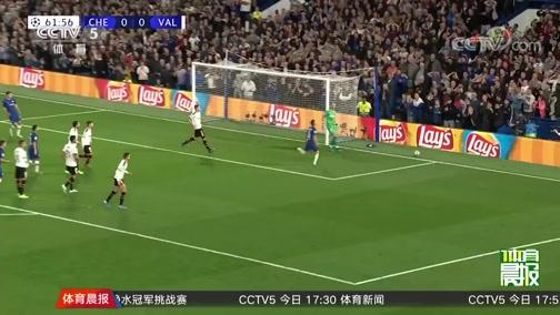 [CCTV新闻集锦] 欧冠-巴克利失点芒特伤退西莱森屡救险 切尔西0-1瓦伦西亚
