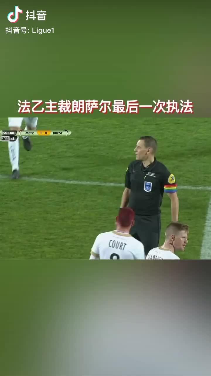 法乙裁判生涯最后一场:将黄牌赠与球员,把红牌留给自己