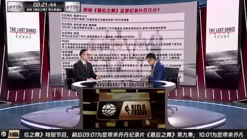 柯凡+杨毅:乔丹在当下时代只会更强 竞技体育用成绩说话