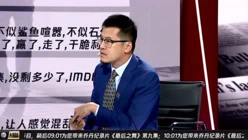 杨毅点评最后之舞纪录片的叙事缺陷:时间叙述方面