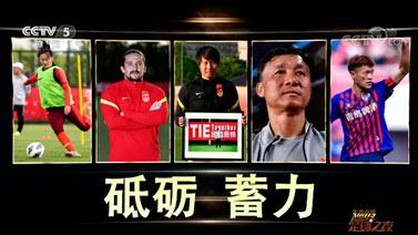 05月23日 足球之夜-中国足球砥砺向前 蓄力待发