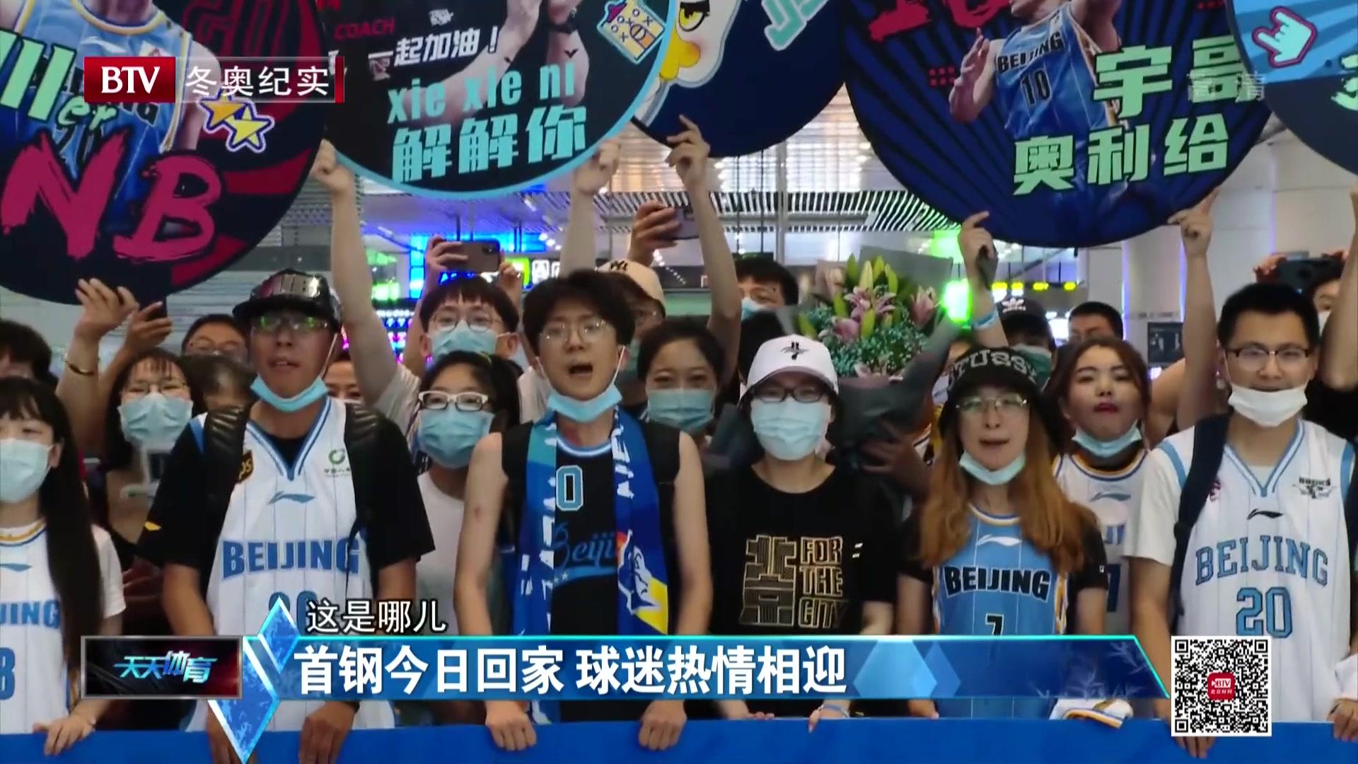 首钢男篮今日搭乘高铁返回北京 不少球迷赶到车站热情迎接