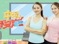 美女主播小南小新體測視頻